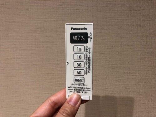 寝室照明 リモコンスイッチ