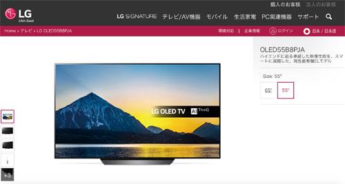 有機ELテレビ OLED55B8PJA