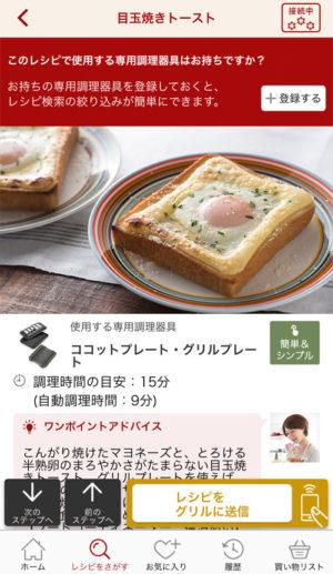 デリシアプリ 目玉焼きトースト